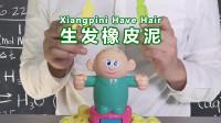 小朋友也开始担心掉发了,竟然玩长头发的玩具?