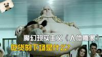 匈牙利高分电影《人体雕像》:用魔幻现实主义,告诉你吃货的下场