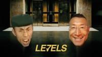 奧利給傳染(Levels)
