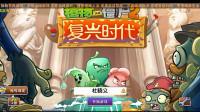 PVZ2中文版第1期:重新回归中文版,复兴时代试玩!