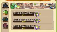 PVZ2中文版第2期(2019.11.13):限时活动破罐大师试玩!