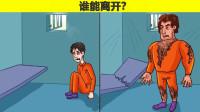 脑力测试:监狱里的两个小哥哥,谁能离开牢房呢?