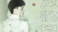 【周深】《放鹤图》|鹤唳华亭 萧定权人物曲