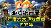 【游戏统计局】#3: 真正的织梦岛原来长这样? ! 年度六大影响力游戏盘点 - 1993年