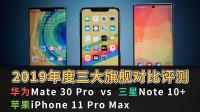 【时代玩家】2019年度三大旗舰手机对比评测 华为Mate30 Pro iPhone 11 Pro Max 三星Note 10+