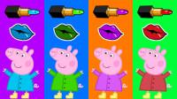 小猪佩奇益智装扮游戏:来帮佩奇挑选最适合她的口红颜色吧!