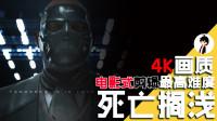 第七章 二战丨《死亡搁浅》大电影剧情【无解说版】
