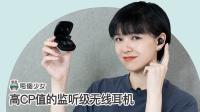 高CP值的监听级真无线耳机TaoTronics Duo Free+