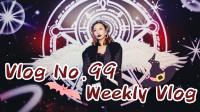 【Miss沐夏】Vlog No.99 Weekly Vlog | 万圣节妆容 | 武汉出差 | 日常生活