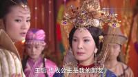 王后要杀薛平贵,大王马上阻止,薛平贵竟是大王梦中之人