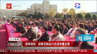 浙商领衔  助推豆制品行业高质量发展