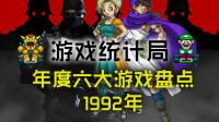 【游戏统计局】#2: 年度六大影响力游戏盘点 - 1992年