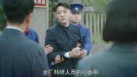 奔腾年代 冯仕高被捕 常汉卿问他要机车图纸