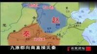 王立群:战国时期,唯一有实力灭掉秦国的国君,是他