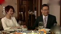 珠光宝气-贺峰陪雅思家人,小人来捣乱,贺峰淡定处理,嫁对人了