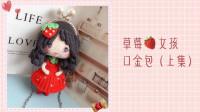 艾米米手作 A081 手工DIY钩针编织草莓女孩口金包(上)视频教程