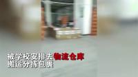 """广州幼教的学生被安排""""双十一""""拣快递,不去就要扣学分"""