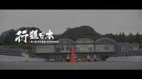 行观日本 第三集 本田茂木赛道安驾培训 211【LongWay摩托志】