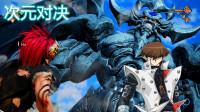 死神蓝染对战游戏王海马,跨越次元的对战,出来吧巨神兵!