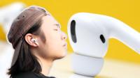 我们体验了苹果AirPods Pro:买!