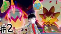 【XY小源】精灵宝可梦剑与盾 盾版 第2期 获得2个徽章