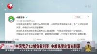 视频|中国男足1比2憾负叙利亚 主教练里皮宣布辞职