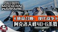 【COD16】空中打击!阿克洛夫峰据点40-6!鹞式战斗机大杀四方!