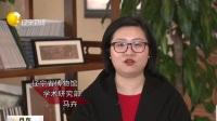 对话大唐:唐代女子爱美妆 第一时间 20191116