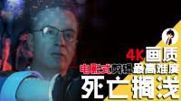 第九章 完整丨《死亡搁浅》大电影剧情【无解说版】