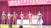 2019校院健美锦标赛女子比基尼秀精彩片段三