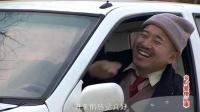 刘能开小轿车嘲讽广坤的驴车,不料刚说完就熄火了,广坤得意坏了