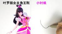 王默VS小时候,反差也太大了吧!网友:得罪化妆师?
