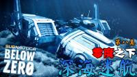 机器企鹅登场!先驱者遗迹真相揭露丨美丽水世界零度之下DLC
