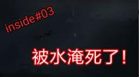 【实况】inside第三期