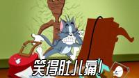 四川方言猫和老鼠:汤姆猫娶了个怕耗子的母老虎回家,笑得肚儿痛