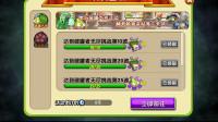 PVZ2中文版第4期(2019.11.16):破罐大师26-30关