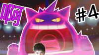 【XY小源】精灵宝可梦剑与盾 盾版 第4期 特殊巨大形态