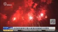 视频|古巴哈瓦那举行烟火表演庆祝建城500周年