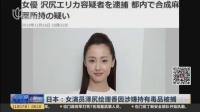 视频|日本: 女演员泽尻绘理香因涉嫌持有毒品被捕