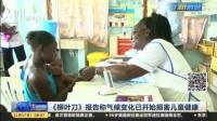视频|《柳叶刀》报告称气候变化已开始损害儿童健康