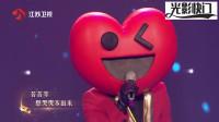 蒙面唱将猜猜猜:欧阳靖实力演唱《无心伤害》,真的超好听!