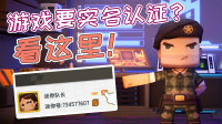 迷你世界:游戏实名认证担心信息被盗?听听迷你队长怎么说!