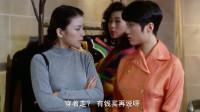 张敏和罗美薇逛奢侈品,却被富家小姐语言羞辱,真是太过分了!