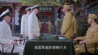 英国战舰进入长江被攻击,还以为没什么大不了,可中国早不再孱弱