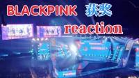 BLACKPINK获奖时,台下reaction!11.16 Vlive TOP12第三组