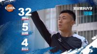 三节32分打卡放学 刘毅vs北交大个人集锦