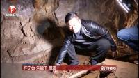 怀宁:村民上山找水 发现古老洞穴 新安夜空 20191117 高清版