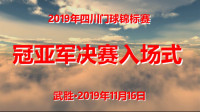 四川门球锦标赛决赛入场式