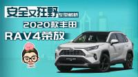 选车帮帮忙:安全又狂野 2020款丰田RAV4荣放车型解析