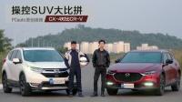 《较量》操控SUV大比拼 马自达CX-4对比本田CR-V